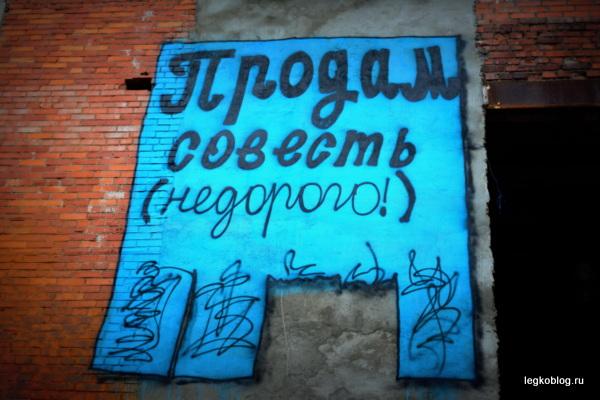 Музей стрит-арта в Питере: граффити в городе