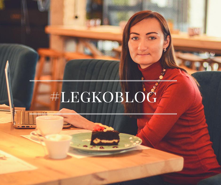 Яна Минина, блог Легкость бытия