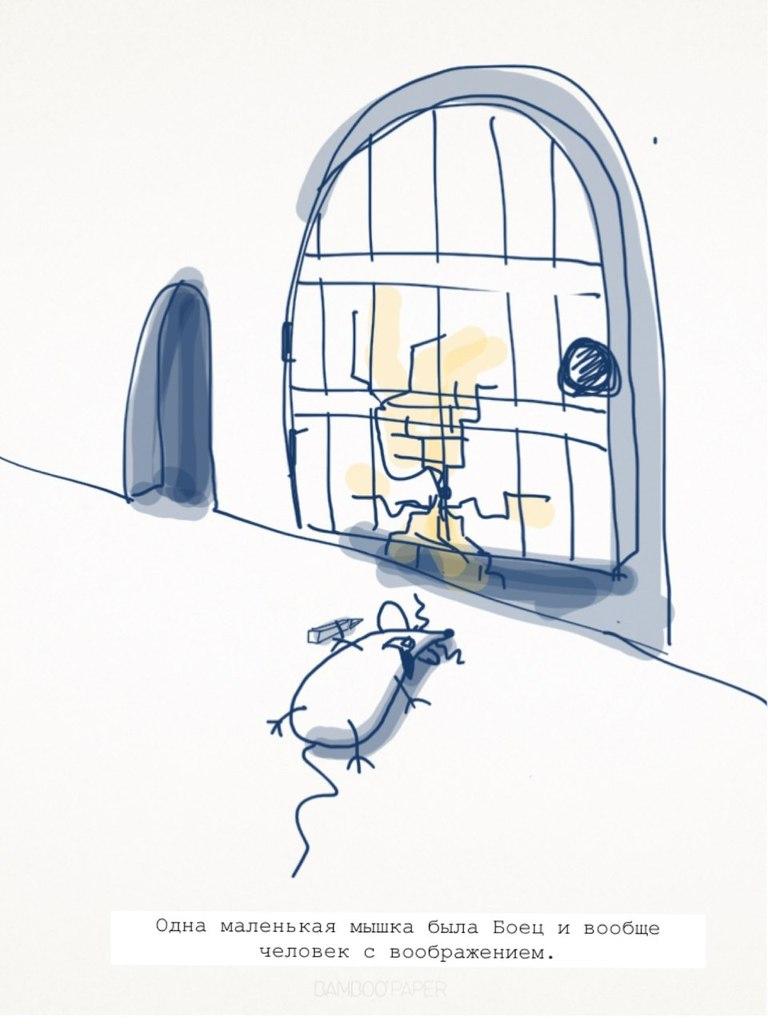 Одна маленькая Мышка была боец