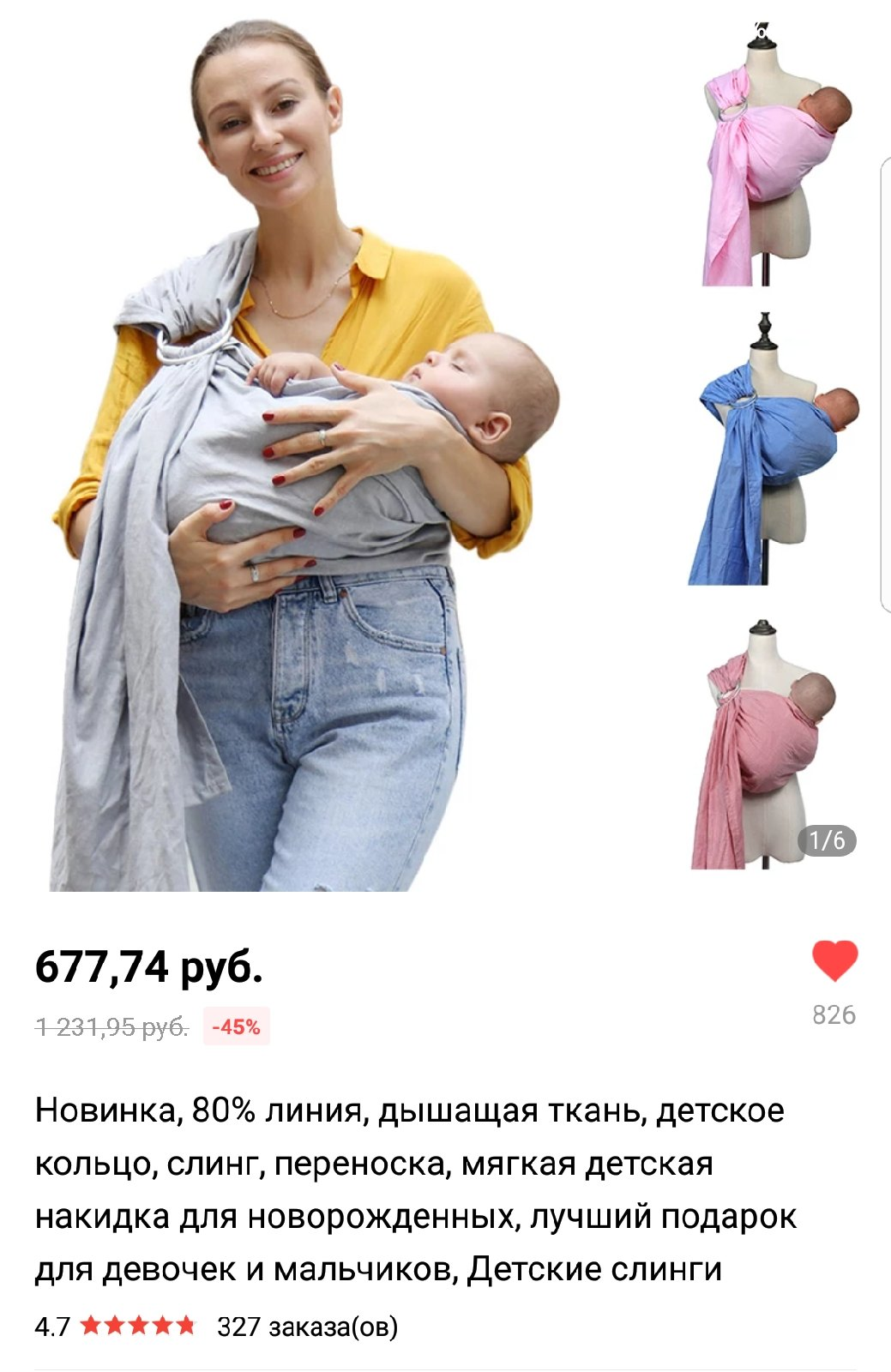 алиэкспресс для беременных отзывы слинг
