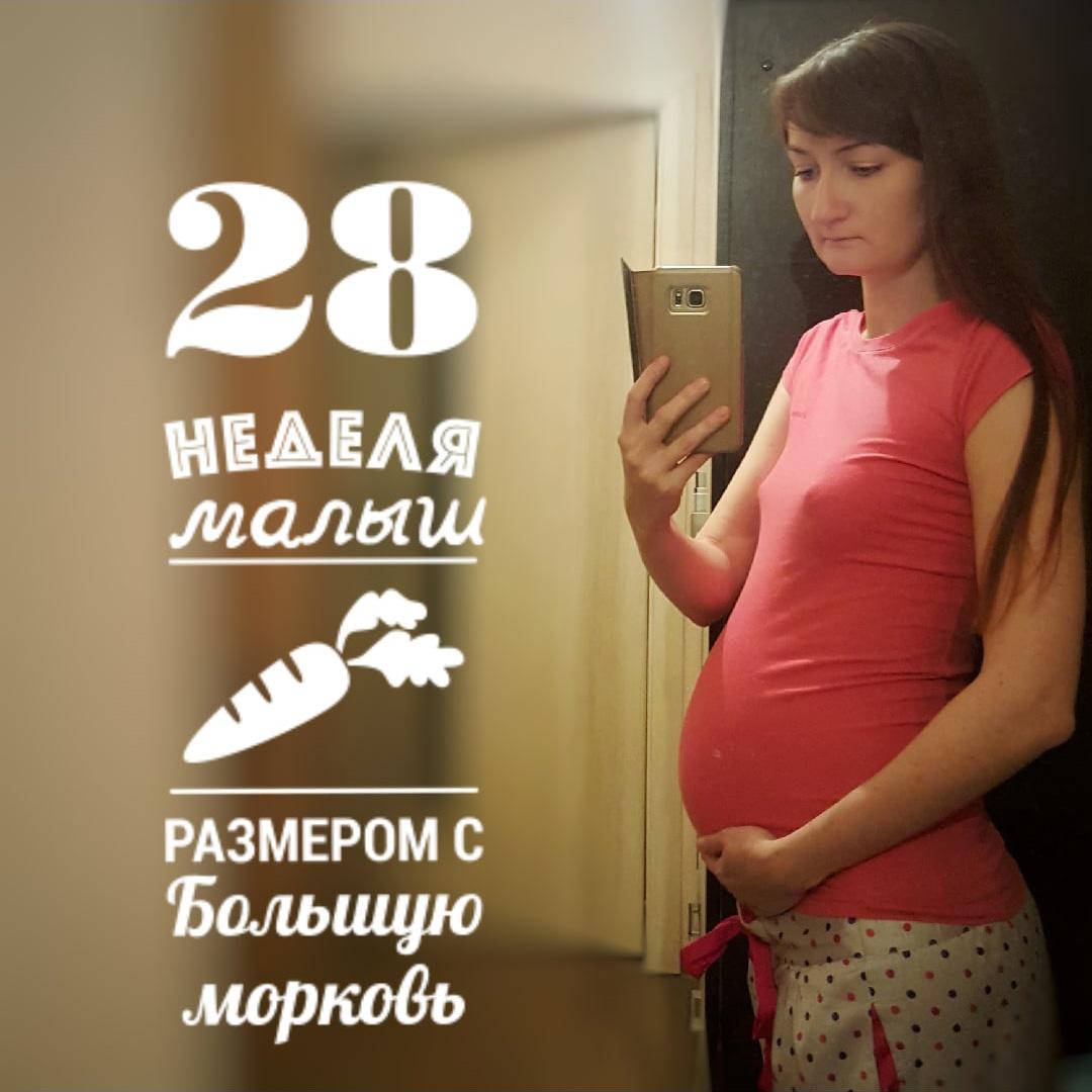 28 неделя беременности: Кого слушать?