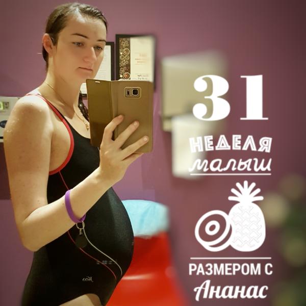 31 неделя беременности, беременный дневник
