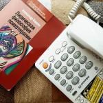 Работа на телефоне доверия: личный опыт