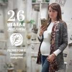 26 неделя беременности: Ужасы