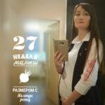 27 неделя беременности: Быть в неопределенности