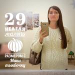 30 неделя беременности: Очарование vs разочарование