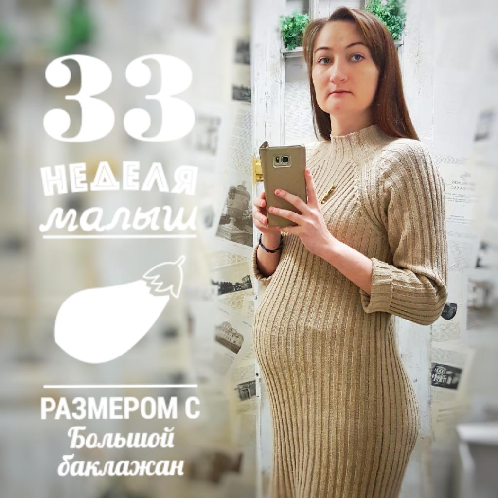 дневник беременности, беременность по неделям