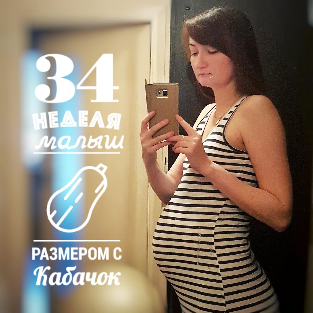 34 неделя беременности: Неосознанное родительство