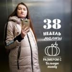 38 неделя беременности: Реанимация