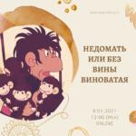 """""""Недомать или без вины виноватая"""" встреча online"""