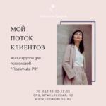 Продвижение психологов, этичный PR, Яна Минина