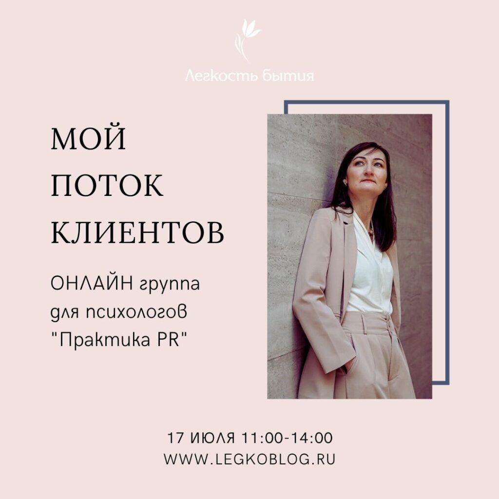 продвижение психологов, реклама психолога