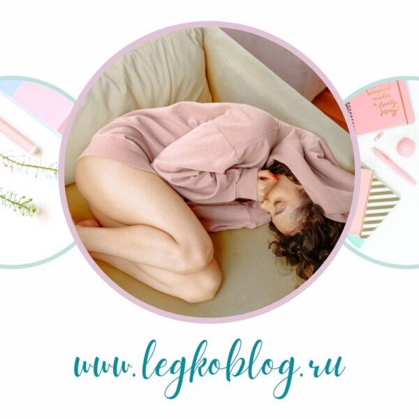 Психосоматика женских болезней молочница